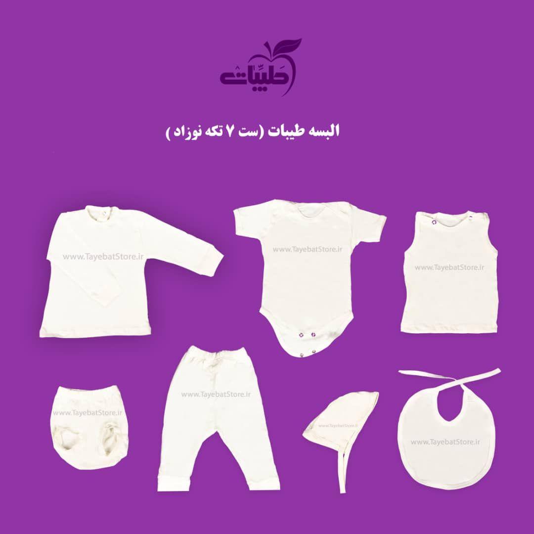 لباس ۷ تیکه نوزادی