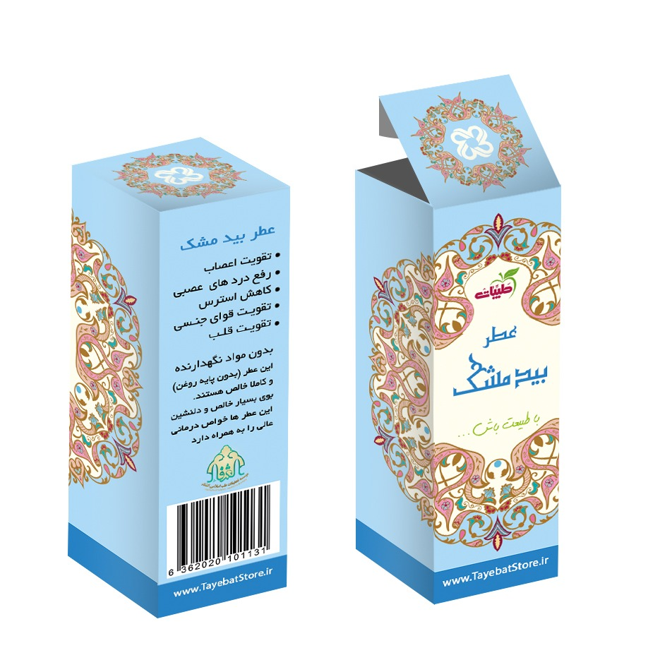 عطر بیدمشک (بدونپایه